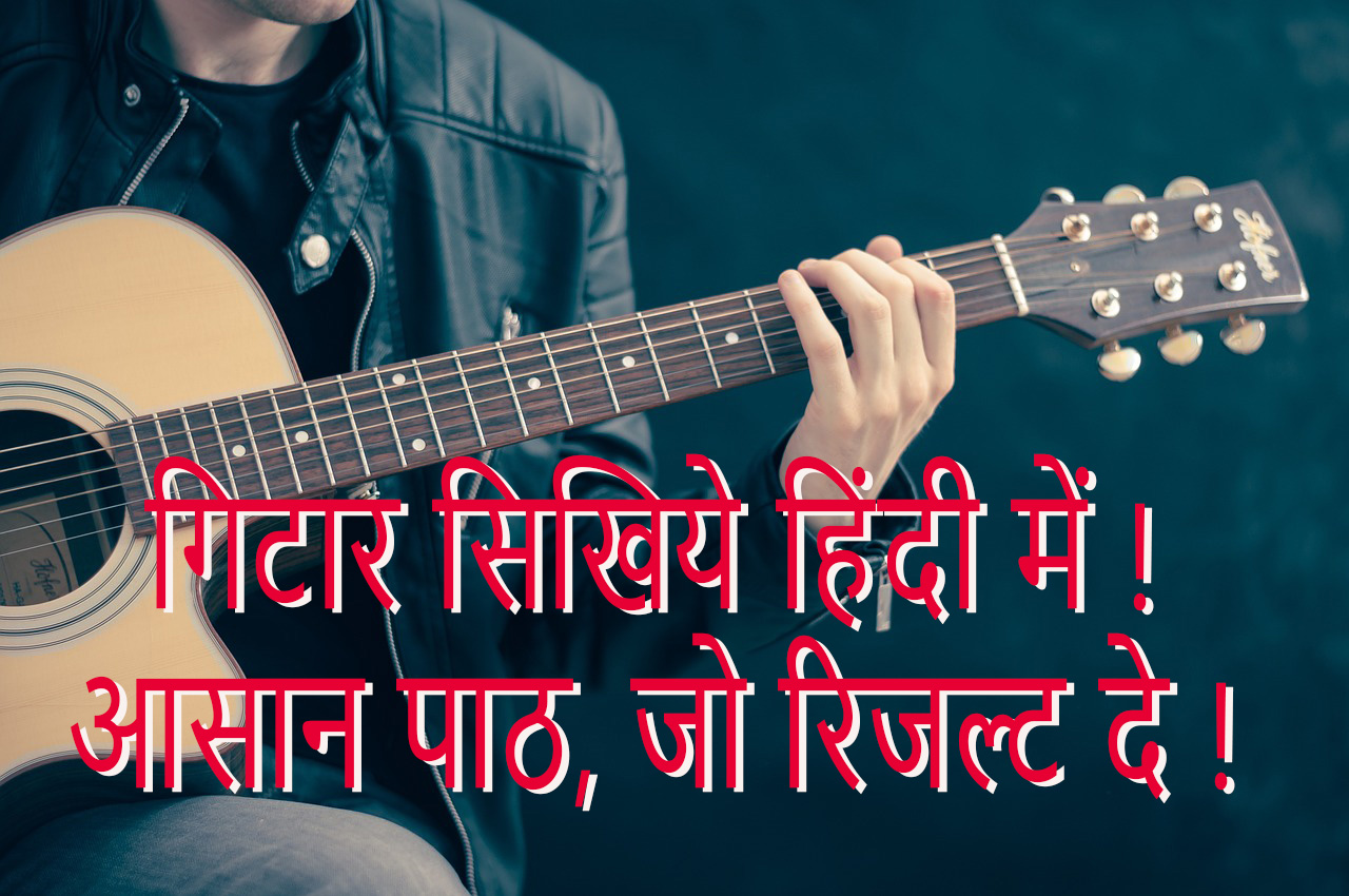 Easiest To Learn Guitar Lessons For Beginners In Hindi