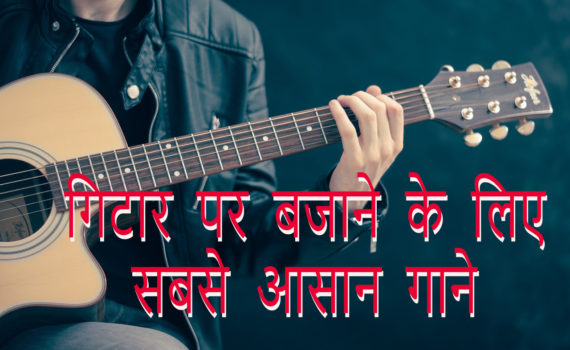 Guitar Songs Hindi To Learn