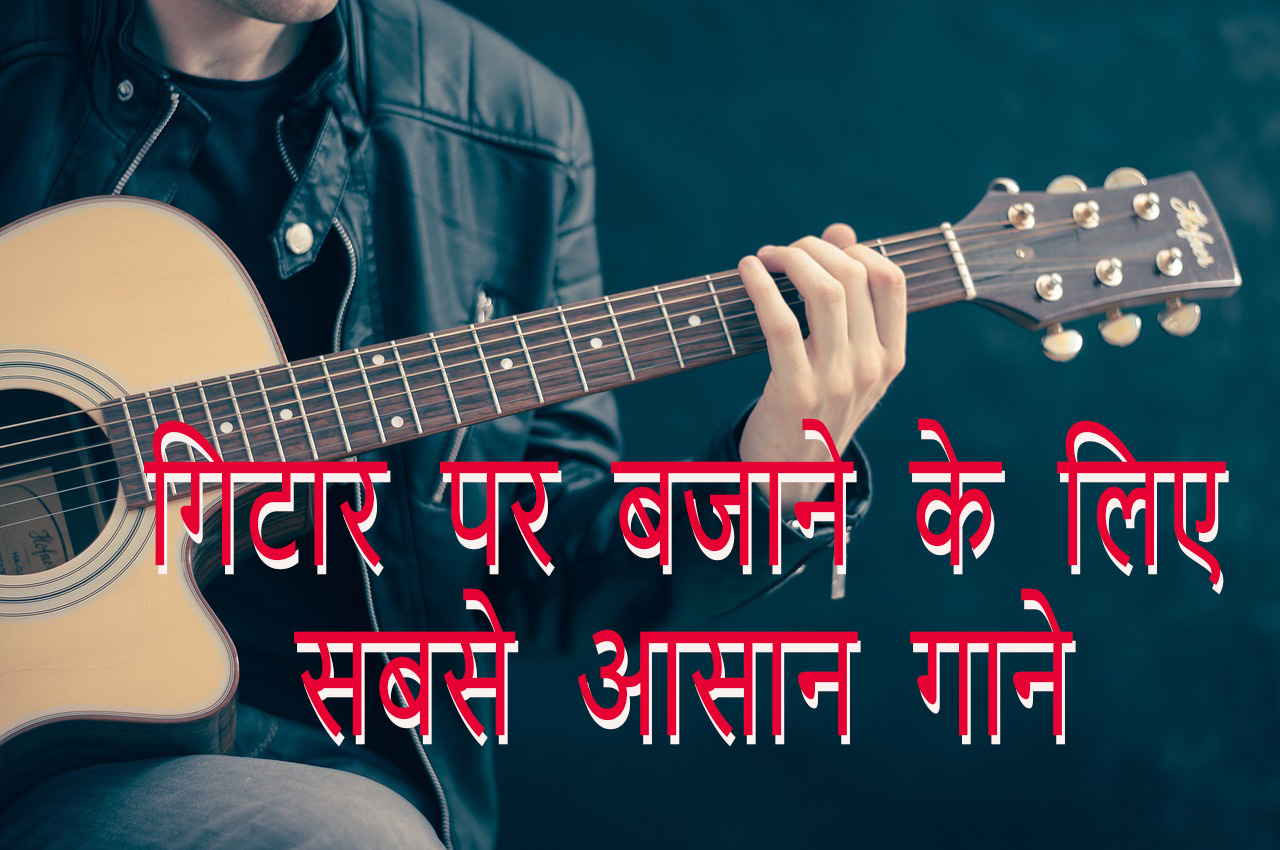 The Top Must Learn Guitar Songs Hindi For You